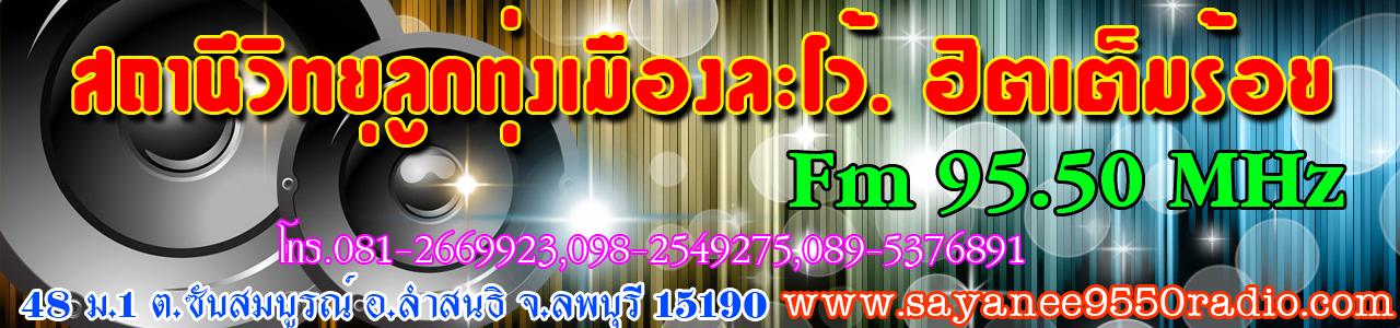 สถานีวิทยุลูกทุ่งเมืองละโว้ ฮิตเต็มร้อย FM.95.50 MHz.